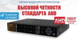 AHD видеорегистраторы Pinetron высокой чёткости