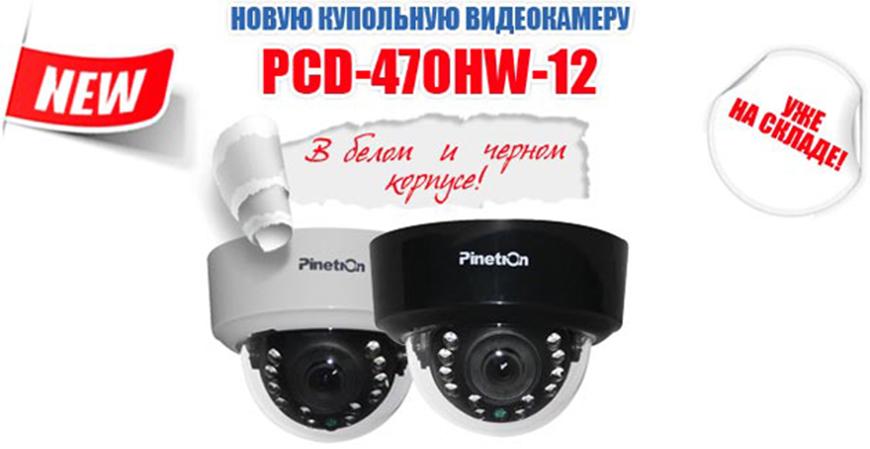 Новые купольные камеры PCD-470HW-12