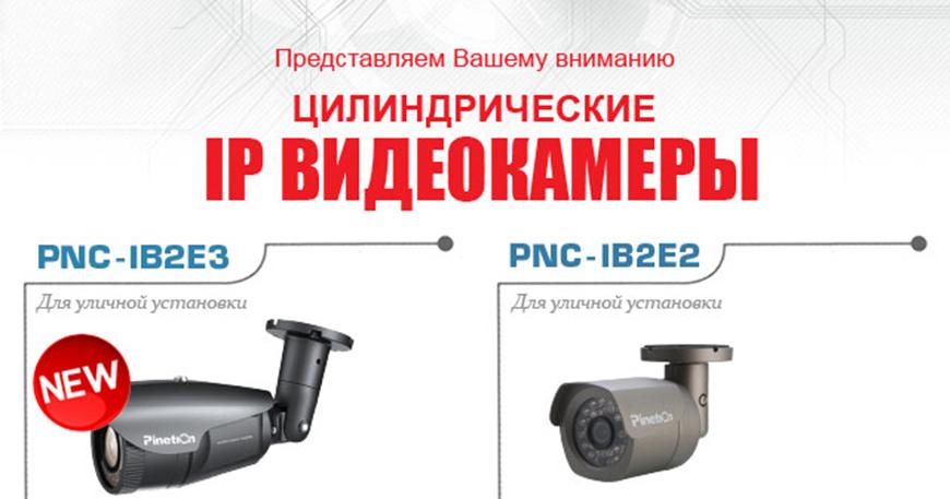 Цилиндрические IP-видеокамеры Pinetron