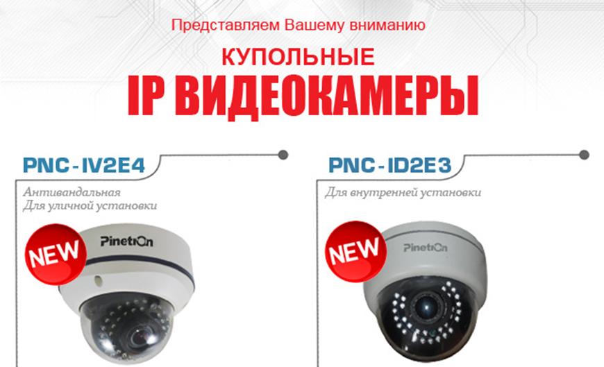 Купольные IP-видеокамеры Pinetron