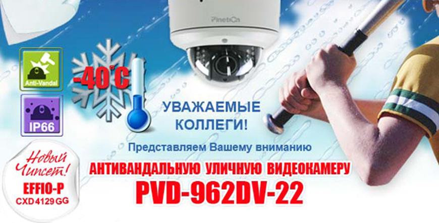 Антивандальная уличная камера PVD-962DV-22