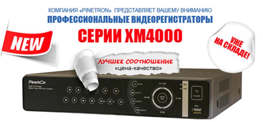 Профессиональные видеорегистраторы серии XM4000